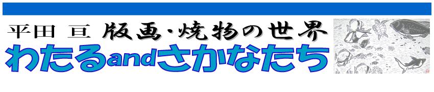 平田亘 版画・焼物の世界 わたるandさかなたち